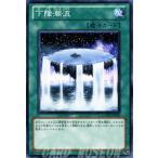 遊戯王カード 下降潮流 / ギャラクティック・オーバーロード(GAOV) / シングルカード
