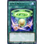 遊戯王カード 召集の聖刻印 (レア) / ギャラクティック・オーバーロード(GAOV) / シングルカード
