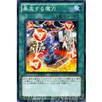 遊戯王カード 暴走する魔力 / ギャラクティック・オーバーロード(GAOV) / シングルカード
