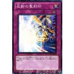 遊戯王カード 反射の聖刻印 / ギャラクティック・オーバーロード(GAOV) / シングルカード