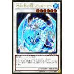 遊戯王カード 氷結界の龍 ブリューナク (ゴールドレア) / ザ ゴールドボックス / シングルカード