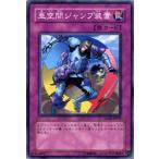 遊戯王カード 亜空間ジャンプ装置 / グラディエーターズ・アサルト(GLAS) / シングルカード