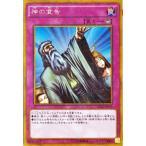 遊戯王カード 神の宣告(ゴールドレア) ゴールドパック2016(GP16) シングルカード GP16-JP019-GR