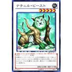 遊戯王カード ナチュル・ビースト / ゴールドシリーズ2013 / シングルカード