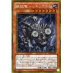 遊戯王カード 巌征竜−レドックス(ゴールドレア) / ゴールドシリーズ2014 / シングルカード