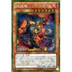 遊戯王カード 焔征竜−ブラスター(ゴールドレア) / ゴールドシリーズ2014 / シングルカード