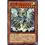 遊戯王カード 嵐征竜−テンペスト / ゴールドシリーズ2014 / シングルカード