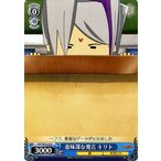 カードミュージアム Yahoo!店で買える「ヴァイスシュヴァルツ ギガントシューター つかさ / 意味深な発言 キリト」の画像です。価格は20円になります。