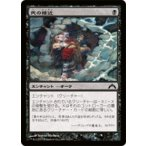 カードミュージアム Yahoo!店で買える「マジック・ザ・ギャザリング 死の接近 / ギルド門侵犯(日本語版)シングルカード」の画像です。価格は30円になります。