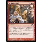 カードミュージアム Yahoo!店で買える「マジック・ザ・ギャザリング 大規模な奇襲 / ギルド門侵犯(日本語版)シングルカード」の画像です。価格は50円になります。