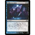 マジック・ザ・ギャザリング 強要された自白 / ギルド門侵犯(日本語版)シングルカード