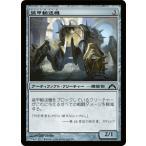 カードミュージアム Yahoo!店で買える「マジック・ザ・ギャザリング 装甲輸送機 / ギルド門侵犯(日本語版)シングルカード」の画像です。価格は30円になります。