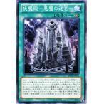 遊戯王カード 伏魔殿-悪魔の迷宮- / ジャッジメント・オブ・ザ・ライト(JOTL) / シングルカード