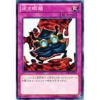 カードミュージアム Yahoo!店で買える「遊戯王カード 逆さ眼鏡 / ジャッジメント・オブ・ザ・ライト(JOTL / シングルカード」の画像です。価格は10円になります。