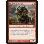 マジック・ザ・ギャザリング 悲しげなミノタウルス/Pensive Minotaur / ニクスへの旅(日本語版)シングルカード
