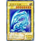 遊戯王 青眼の白龍 (ウルトラレア) ブルーアイズドラゴン