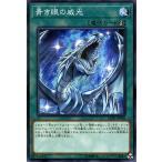 遊戯王カード 青き眼の威光(ノーマルパラレル) LEGENDARY GOLD BOX(LGB1) | ブルーアイズ 速攻魔法 ノーマルパラレル