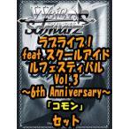 ヴァイスシュヴァルツ「ラブライブ! feat.スクールアイドルフェスティバル Vol.3 6th Anniversary 」コモン全25種×4枚セット カード