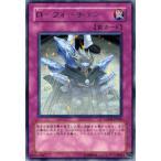 遊戯王カード D−フォーチュン (レア) / ライト・オブ・ディストラクション(LODT) / シングルカード