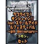 ヴァイスシュヴァルツ 「ラブライブ!サンシャイン!! feat.スクールアイドルフェスティバル Vol.3 6th Anniversary 」コモン全25種×4枚セット カード