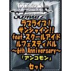 ヴァイスシュヴァルツ 「ラブライブ!サンシャイン!! feat.スクールアイドルフェスティバル Vol.3 6th Anniversary 」アンコモン全27種×4枚セット カード