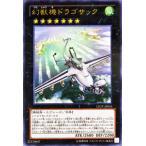 遊戯王カード 幻獣機ドラゴサック (ウルトラレア) / ロードオブザタキオンギャラクシー(LTGY) / シングルカード