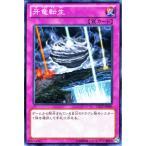 遊戯王カード 牙竜転生 (ノーマルレア) / ロードオブザタキオンギャラクシー(LTGY) / シングルカード