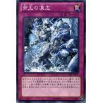 遊戯王カード 帝王の凍志 / レガシー・オブ・ザ・ヴァリアント(LVAL) / シングルカード