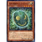 遊戯王カード 先史遺産ネブラ・ディスク / レガシー・オブ・ザ・ヴァリアント(LVAL) / シングルカード