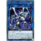 遊戯王カード ファイアウォール・ドラゴン(エクストラシークレットレア) LINK VRAINS BOX(LVB1)