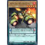 遊戯王カード メタルフォーゼ・ゴルドライバー(ノーマル) LINK VRAINS PACK(LVP1)