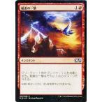 マジック・ザ・ギャザリング 稲妻の一撃(FOIL) / 基本セット2015(日本語版)シングルカード
