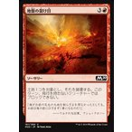 カードミュージアム Yahoo!店で買える「MTG マジック:ザ・ギャザリング 地盤の裂け目(コモン 基本セット2020(M20-161 | 日本語版 ソーサリー 赤」の画像です。価格は20円になります。