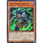 遊戯王カード エクゾディア・ネクロス(ミレニアムレア)ミレニアムボックス ゴールドエディション(MB01) シングルカード MB01-JP009-NP