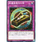 遊戯王カード 黒魔族復活の棺(ミレニアムスーパーレア) ミレニアムパック(MP01) シングルカード MP01-JP027-SR