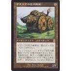 マジック:ザ・ギャザリング オタリアの巨大戦車/Otarian Juggernaut (レア) / オデッセイ / シングルカード ODY-305-R