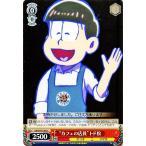 """カードミュージアム Yahoo!店で買える「ヴァイスシュヴァルツ おそ松さん / """"カフェの店員""""トド松」の画像です。価格は20円になります。"""