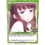 プレシャスメモリーズ 滝本 ひふみ(U) / NEW GAME!(ニューゲーム) / 01-038