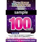 プレシャスメモリーズ 「NEW GAME!」直筆サインカード専用100ポイント補助券