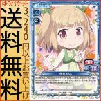 プレシャスメモリーズ NEW GAME!! 飯島 ゆん(レア)  | プレメモ ニューゲーム 02-082 キャラ班 キャラクター