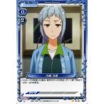 プレシャスメモリーズ 川崎 沙希(C) / やはり俺の青春ラブコメはまちがっている。続 / シングルカード