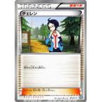 ポケモンカードゲームBW/チェレン/ブラックキュレムEX