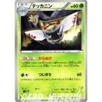 ポケモンカードゲームBW/テッカニン/第5弾「リューノブレード」
