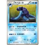 ポケモンカードゲームBW/アバゴーラ/第9弾「メガロキャノン」