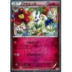 ポケモンカードXY フラエッテ / ポケキュンコレクション(PMCP3)/シングルカード