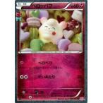ポケモンカードXY ペロッパフ / ポケキュンコレクション(PMCP3)/シングルカード