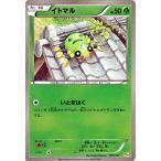ポケモンカードゲームXY イトマル(キラ仕様) / プレミアムチャンピオンパック「EX×M×BREAK」(PMCP4)/シングルカード