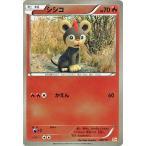 ポケモンカードゲームXY シシコ(キラ仕様) / プレミアムチャンピオンパック「EX×M×BREAK」(PMCP4)/シングルカード