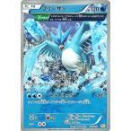 ポケモンカードゲームXY フリーザー(キラ仕様) / プレミアムチャンピオンパック「EX×M×BREAK」(PMCP4)/シングルカード