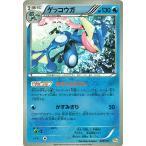 ポケモンカードゲームXY ゲッコウガ(キラ仕様) / プレミアムチャンピオンパック「EX×M×BREAK」(PMCP4)/シングルカード